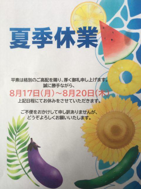 ☆★夏季休業のお知らせ★☆