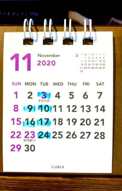 ◆11月の定休日のお知らせ◆